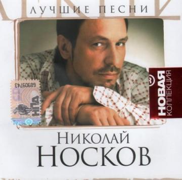 Николай Носков - Лучшие песни (серия `Новая соллекция ...